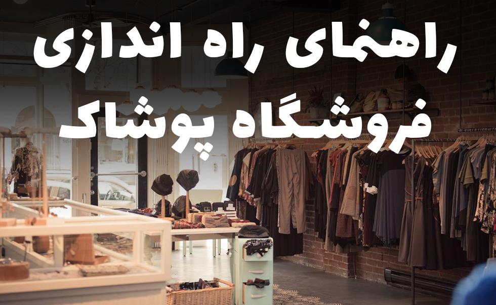راهنمای راه اندازی فروشگاه پوشاک